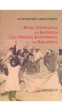 Φύση, τεχνολογία και κοινωνία στις ορεινές κοινότητες του Κιθαίρωνα (book in Greek)