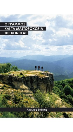 Grammos and the Mastorochoria villages of Konitsa