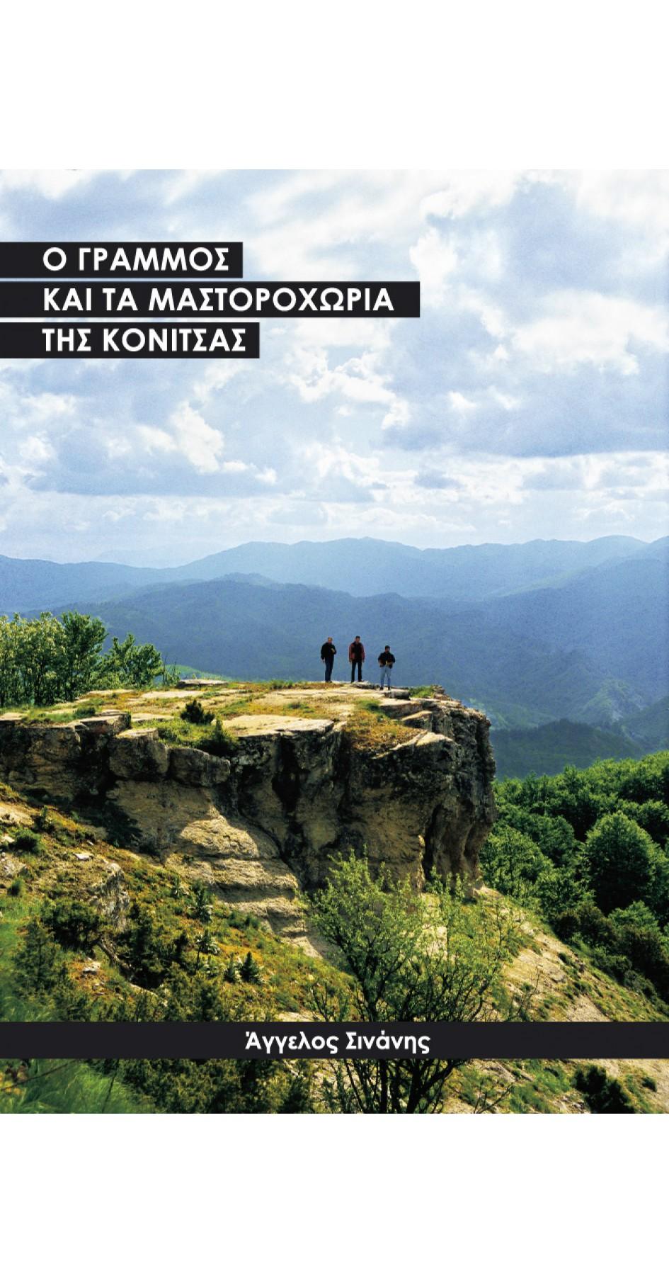 Grammos and the Mastorochoria villages of Konitsa