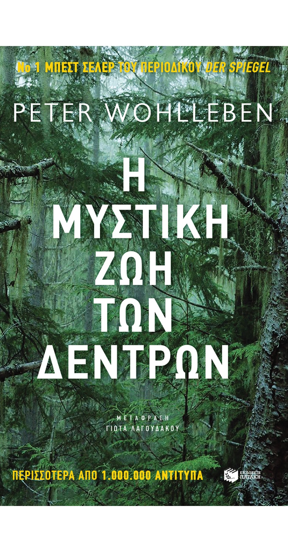 Η μυστική ζωή των δέντρων (book in Greek)