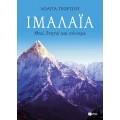 Ιμαλάια. Θεοί, θνητοί και σύννεφα (book in Greek)
