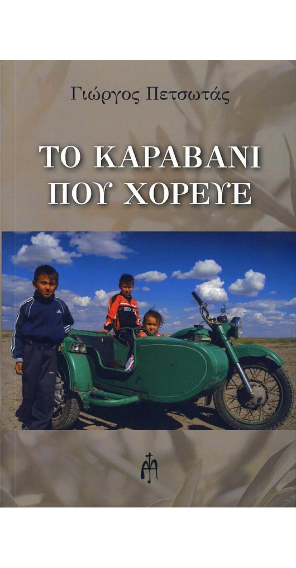 Το Καραβάνι που χόρευε (book in Greek)