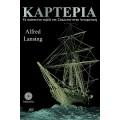 Καρτερία (book in Greek)