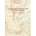 Λεξικό των οικισμών της Πελοποννήσου