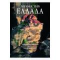 Με Θέα την Ελλάδα (book in Greek)