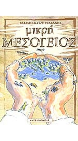 Little Mediterranean (book in Greek)