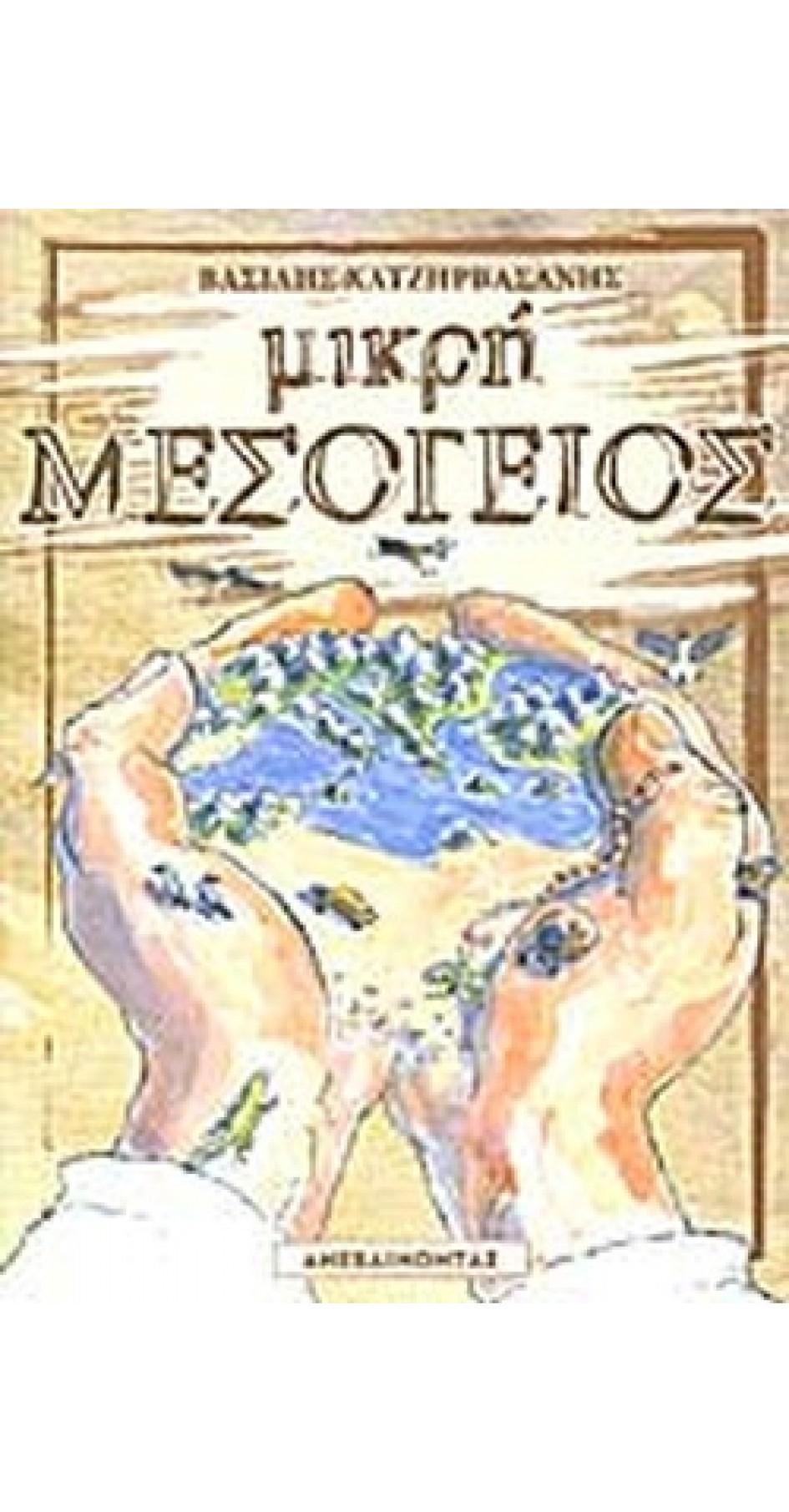 Little Mediterranean (book in Greek)