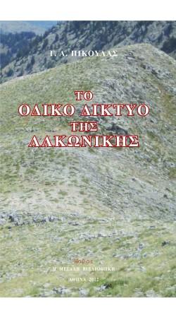 Τὸ ὁδικὸ δίκτυο τῆς Λακωνικῆς (book in Greek)