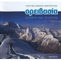 Mountaineering - Story and Stories (book only in Greek)