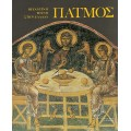 Patmos Byzantine Art (Book in Greek)