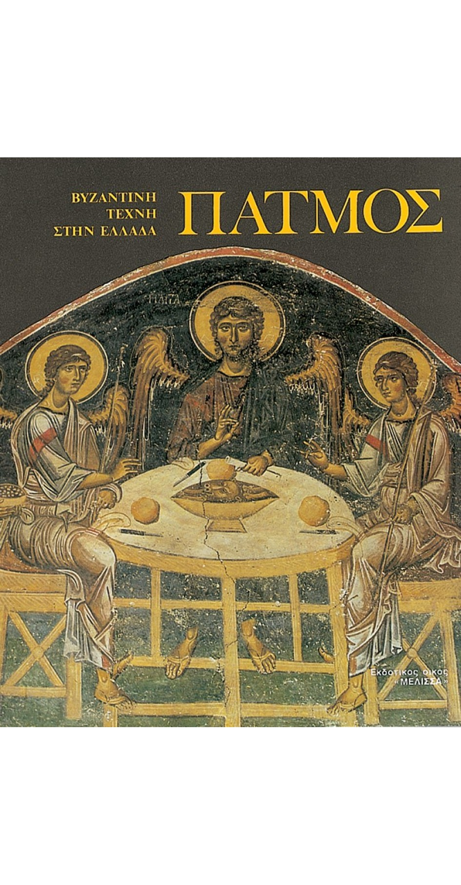 Patmos Byzantine Art (Book in Greek)