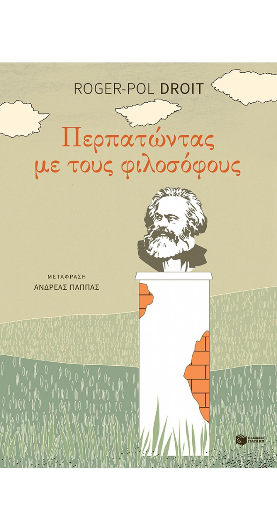 Comment marchent les philosophes (book in Greek)