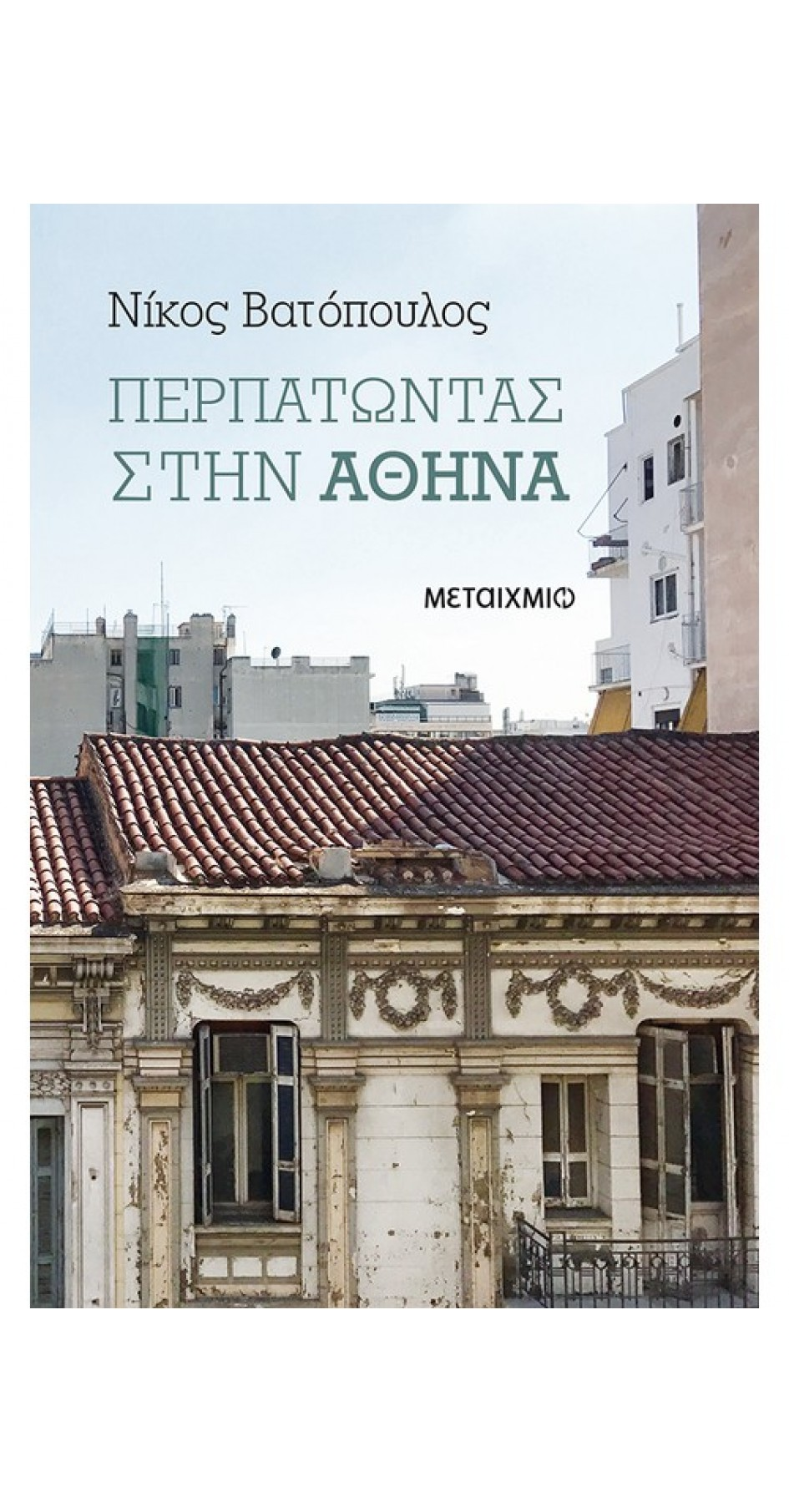 Περπατώντας στην Αθήνα (book in Greek)