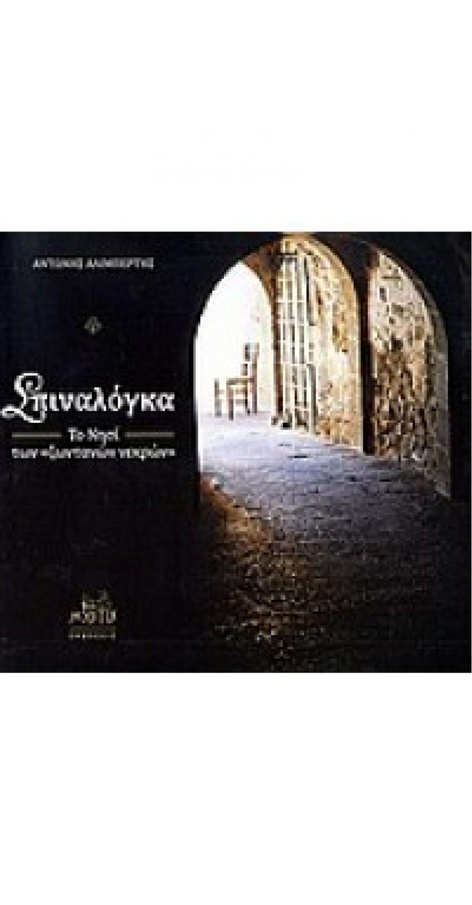 """Σπιναλόγκα, το νησί των """"ζωντανών-νεκρών"""" (book in Greek)"""