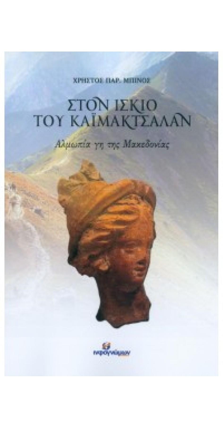 Στον Ίσκιο του Καϊμακτσαλάν (book in Greek)