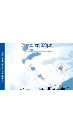 Το Ταξίδι Του Οδυσσέα Για Τη Σύμη (Book in Greek)