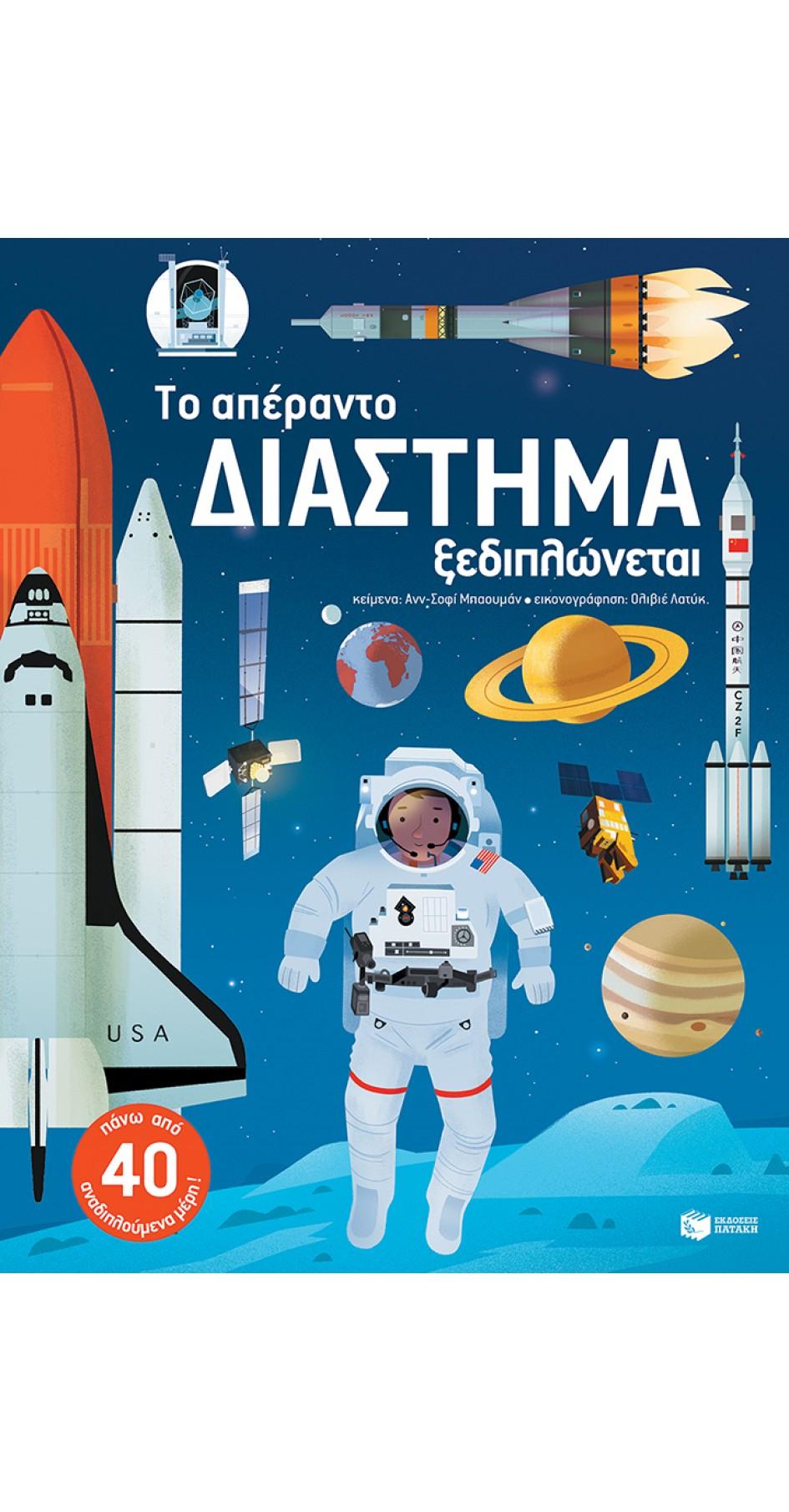 Το απέραντο διάστημα ξεδιπλώνεται (book in Greek)
