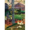 Η χαμένη τέχνη του ταξιδιού (book in Greek)
