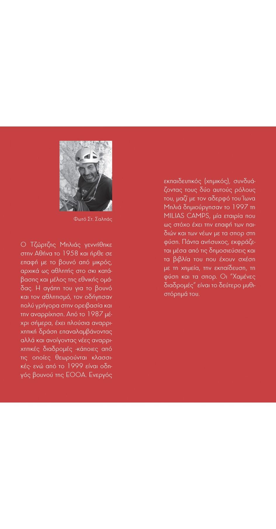 Χαμένες Διαδρομές (book in Greek)
