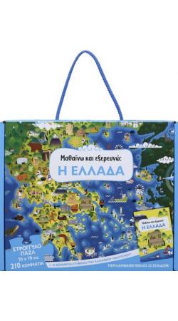 Μαθαίνω και εξερευνώ: Η Ελλάδα (παζλ με 210 κομμάτια)