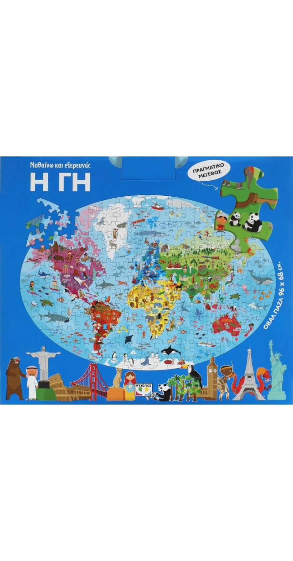 Μαθαίνω και Εξερευνώ: Η Γη  (Παζλ με 205 κομμάτια)