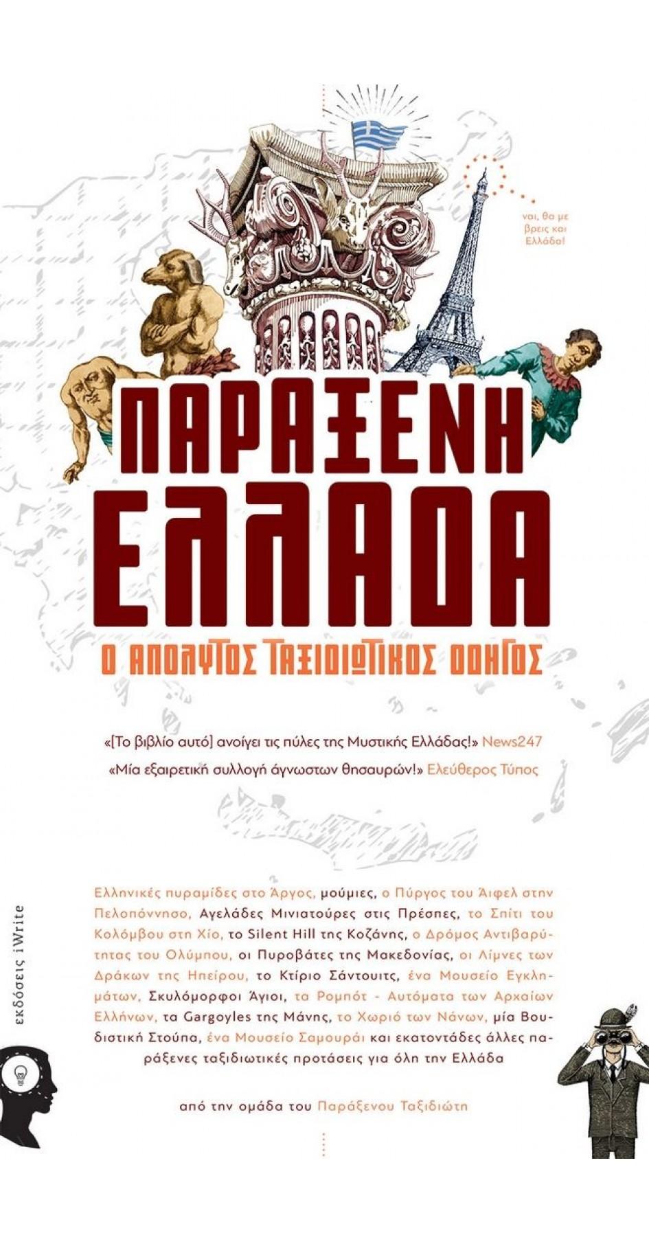 Weird Greece (Book in Greek)