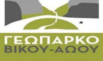 Cartographic partner of the Geopark Vikou - Aoou