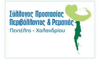 Cartographic partners of the Association for the preservation of Rematia Pentelis - Chalandriou