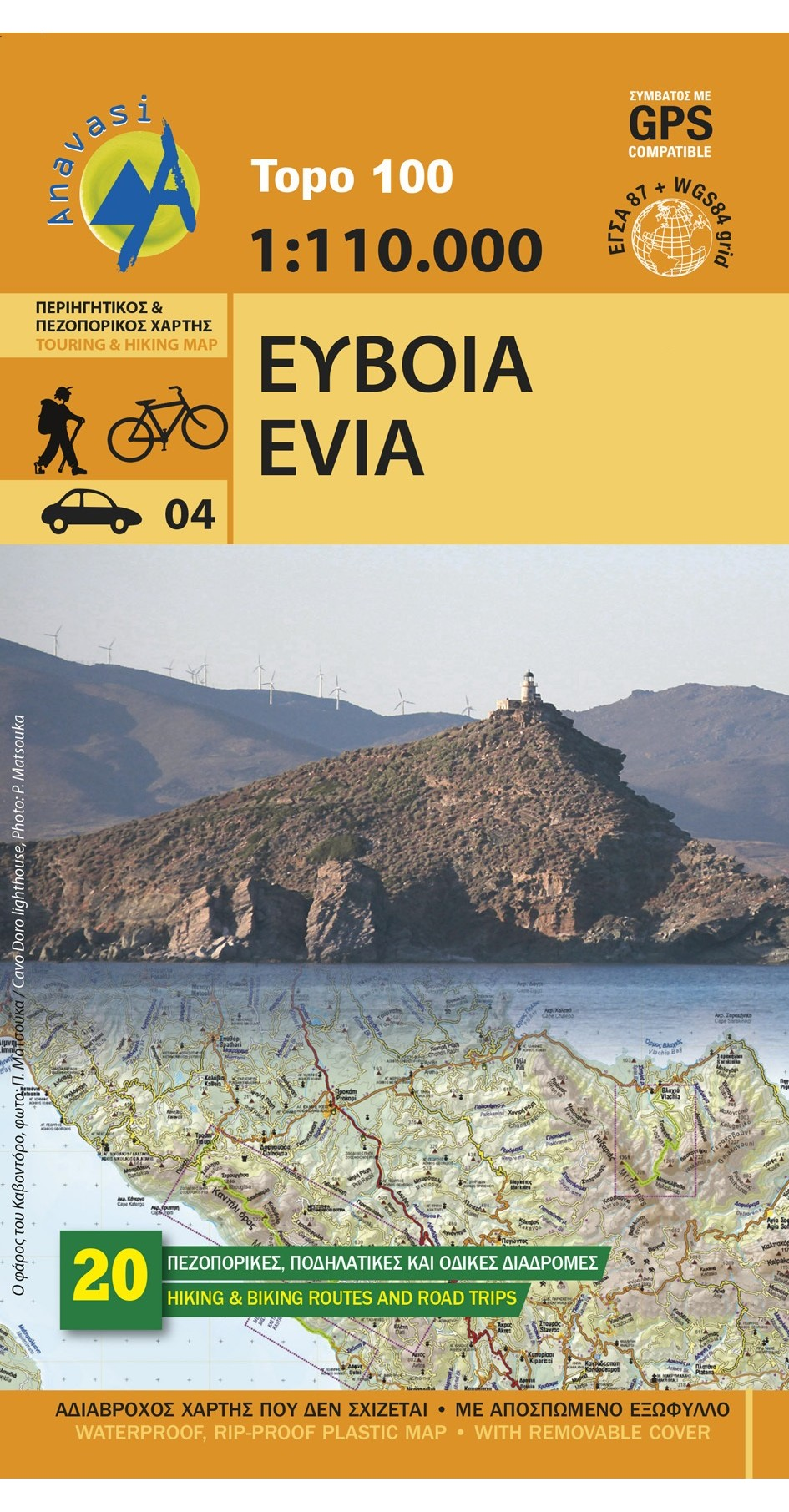 Evia - Skyros • Road map 1:110.000