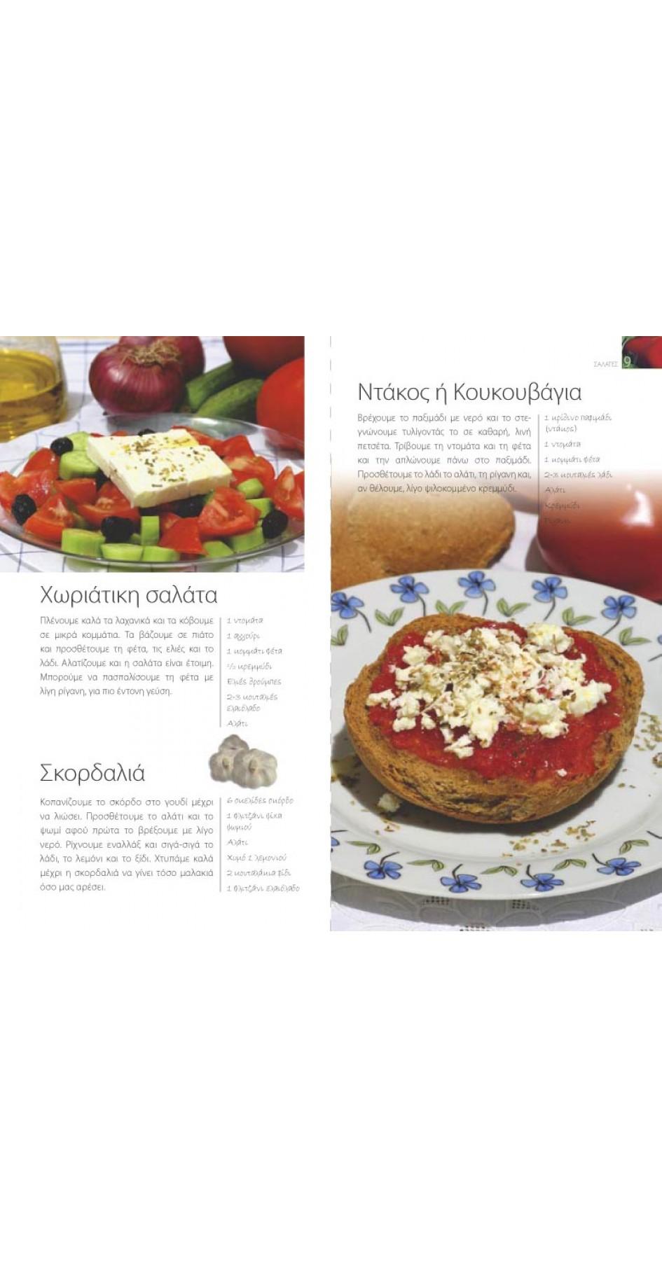 Cretan Cookery - Mum's 200 recipes (Greek)