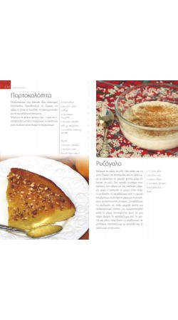 Cretan Cookery - Mum's 200 recipes