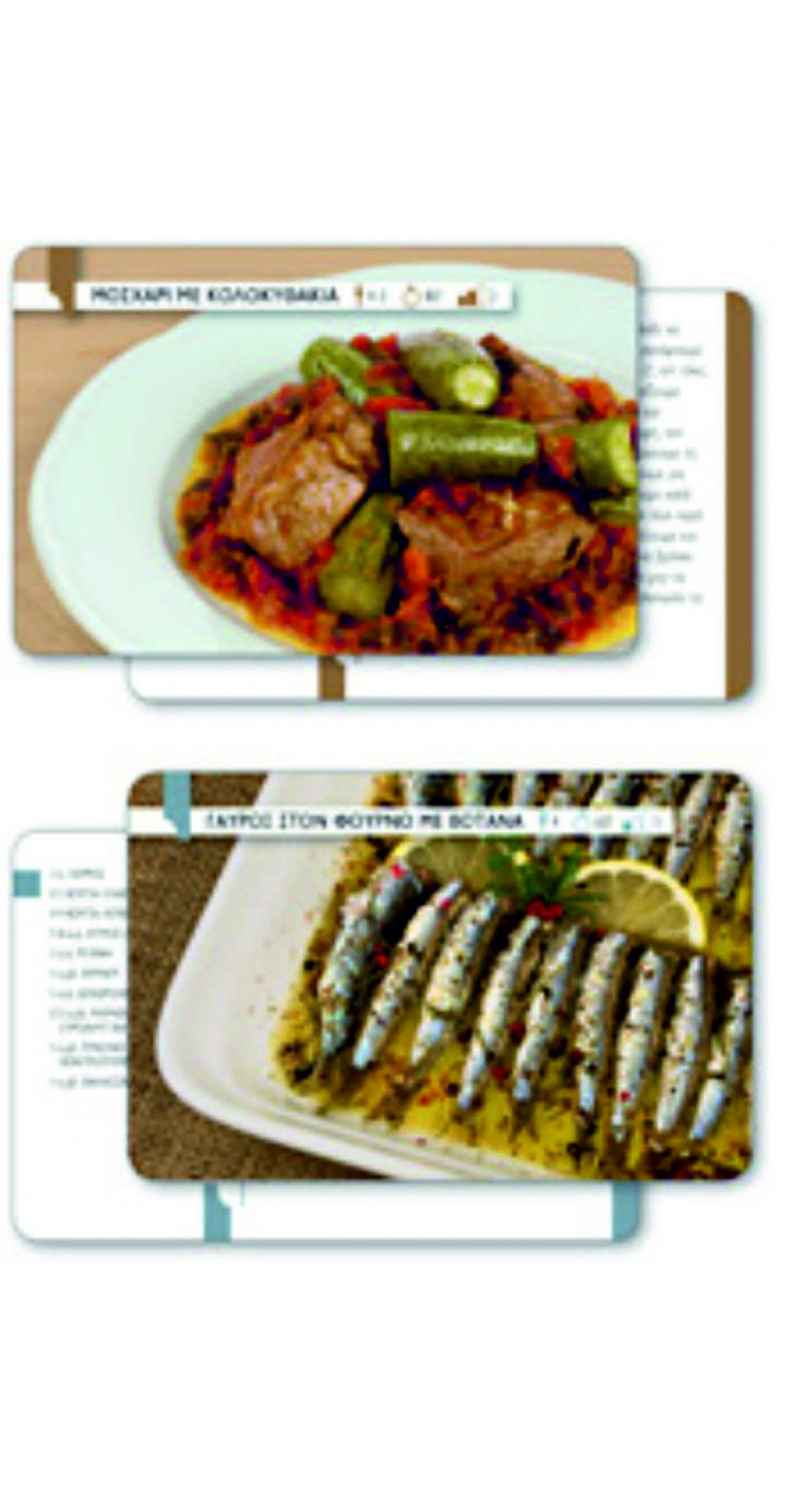 Greek Cuisine: Greek traditional recipes in 50 cards