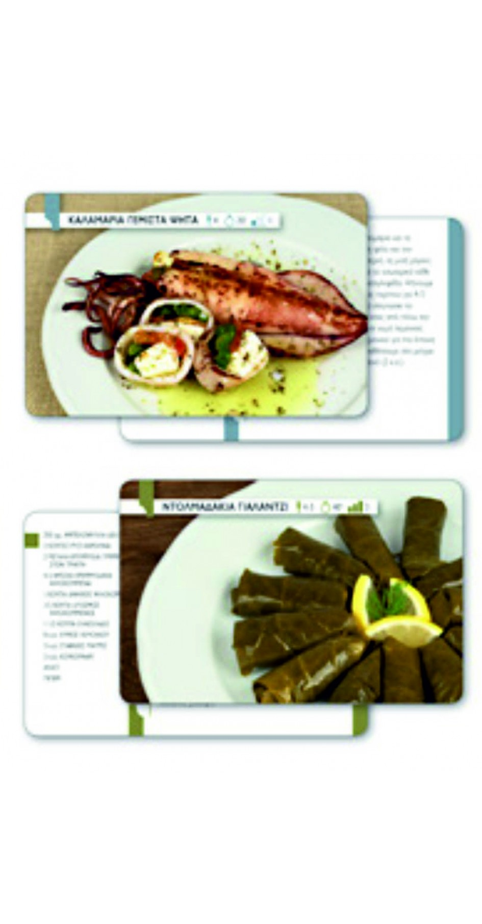 Greek Cuisine: Greek traditional recipes in 50 cards