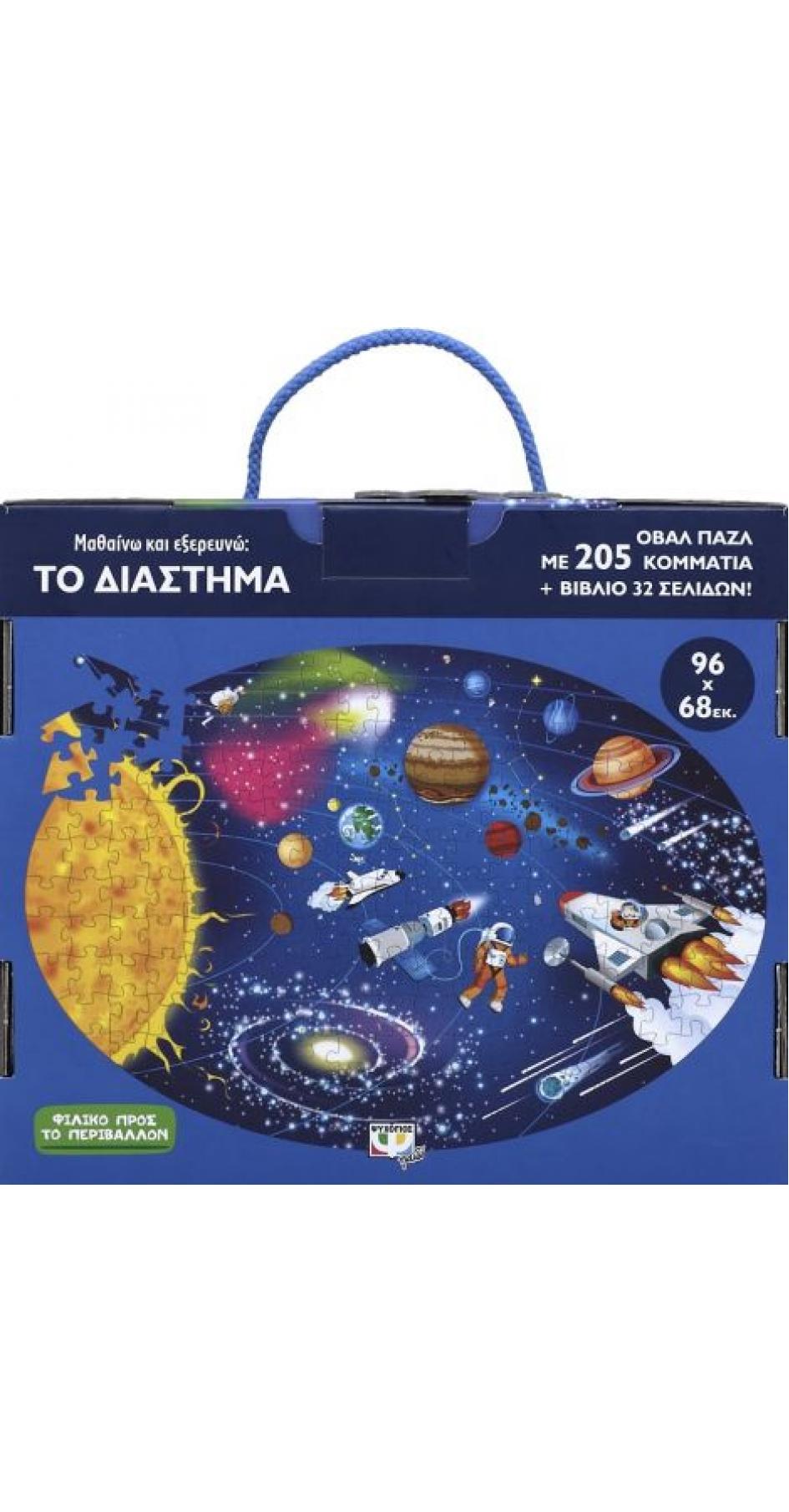 Μαθαίνω και Εξερευνώ: Το Διάστημα