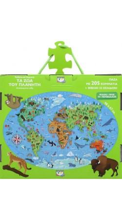 Μαθαίνω και Εξερευνώ: Τα ζώα του Πλανήτη (Παζλ με 205 κομμάτια)