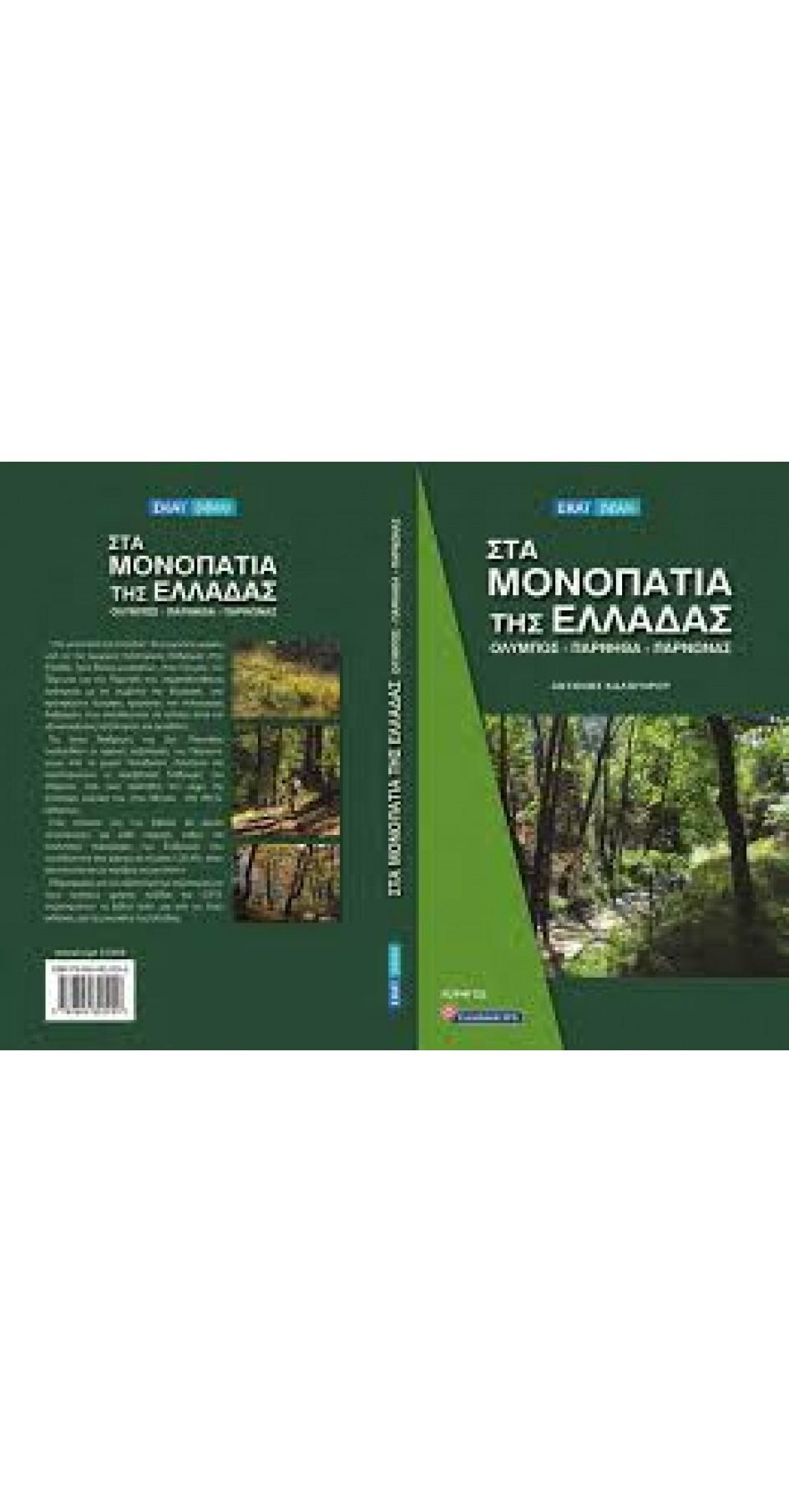 Στα μονοπάτια της Ελλάδας, Όλυμπος-Πάρνηθα-Πάρνωνας