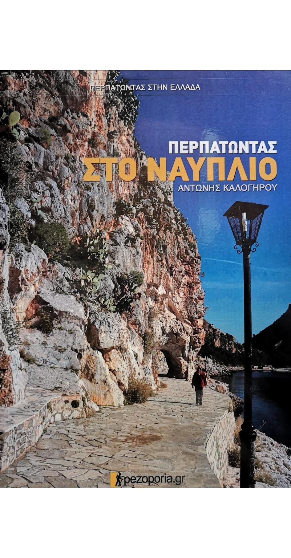 Περπατώντας στο Ναύπλιο (book in Greek)