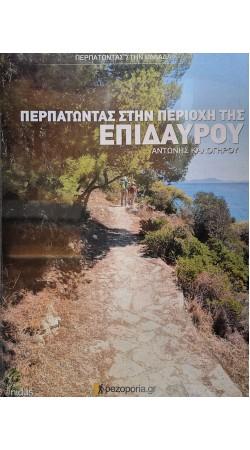 Περπατώντας στην περιοχή της Επιδαύρου