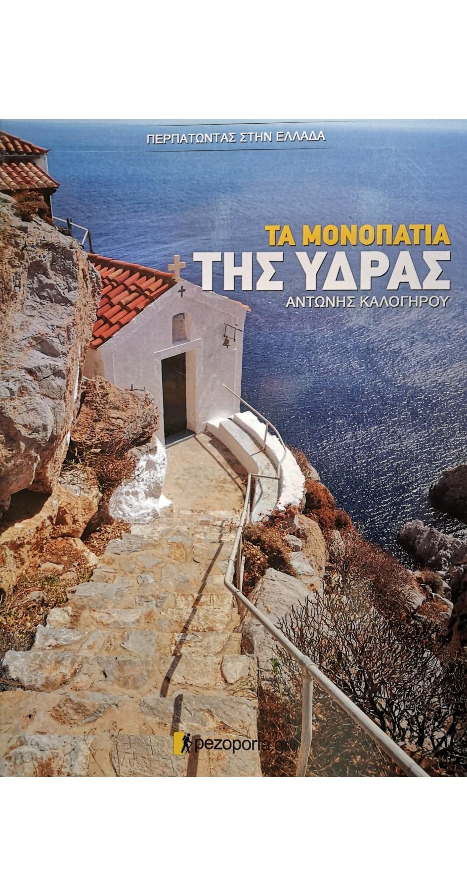 Footpaths on Hydra island (Greek)