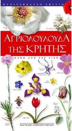 Wild Flowers of Crete (book in Greek)