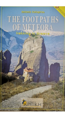 The footpaths of Meteora, trekking in Greece