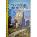 The footpaths of Meteora, trekking in Greece ( book in Greek)