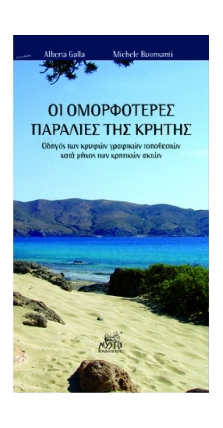 The most beautiful beaches in Crete