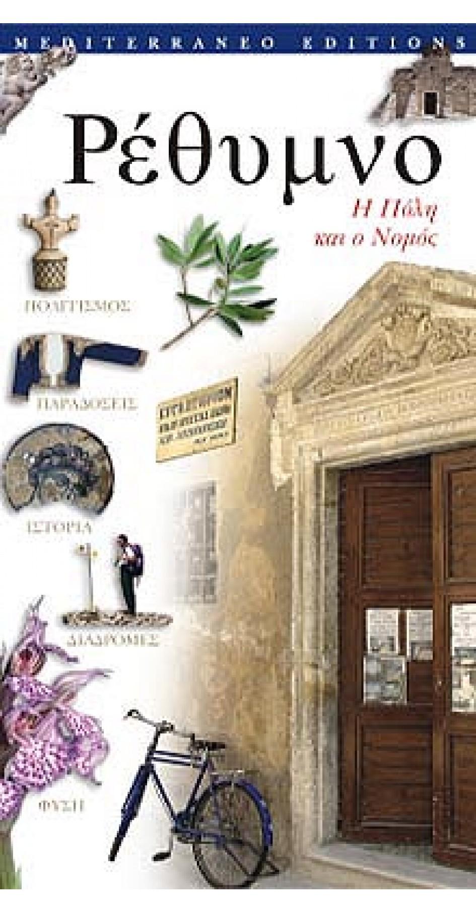 Rethymno - The soul of Crete (GR)