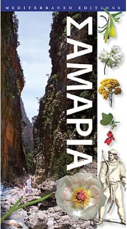 Samaria - The gorge and the White Mountains (Greek)
