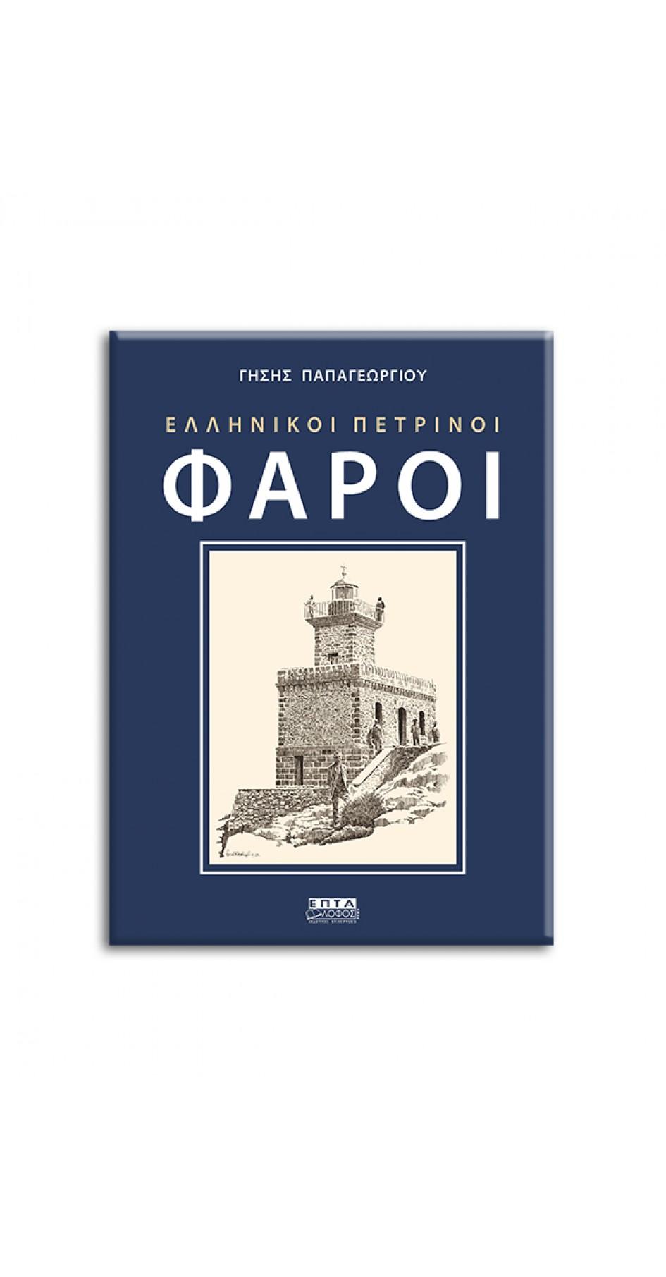 Ελληνικοί Πέτρινοι Φάροι (book in Greek)