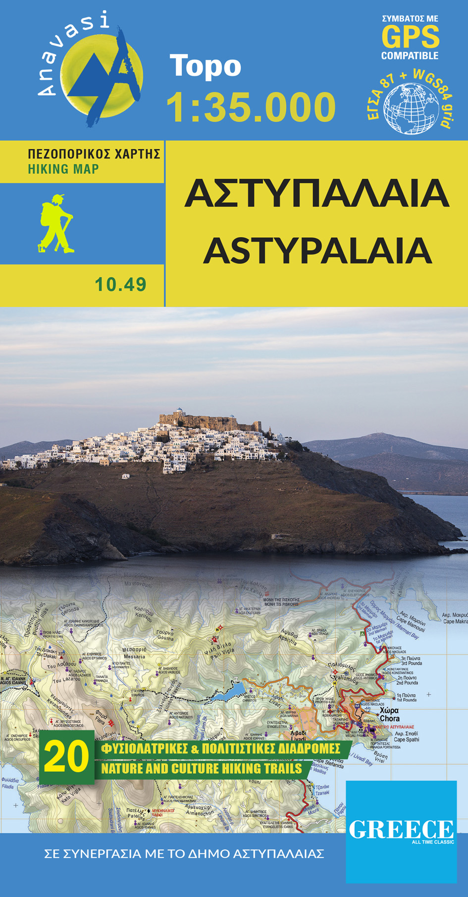 Astypalaia • Hiking map 1:35 000