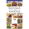 Cretan Cookery - Mum's 200 recipes
