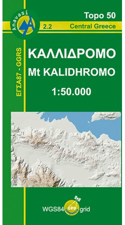 Kalidhromo • Hiking map 1:50.000
