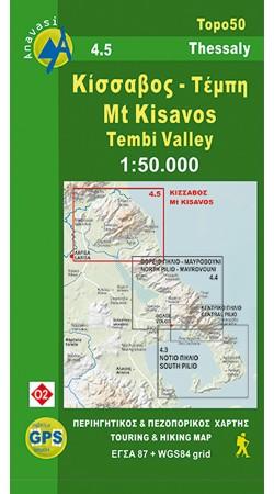 Kissavos - Tempi • Hiking map 1:50000